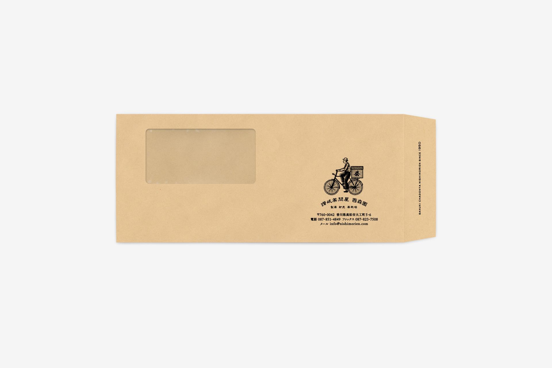 西森園洋4封筒