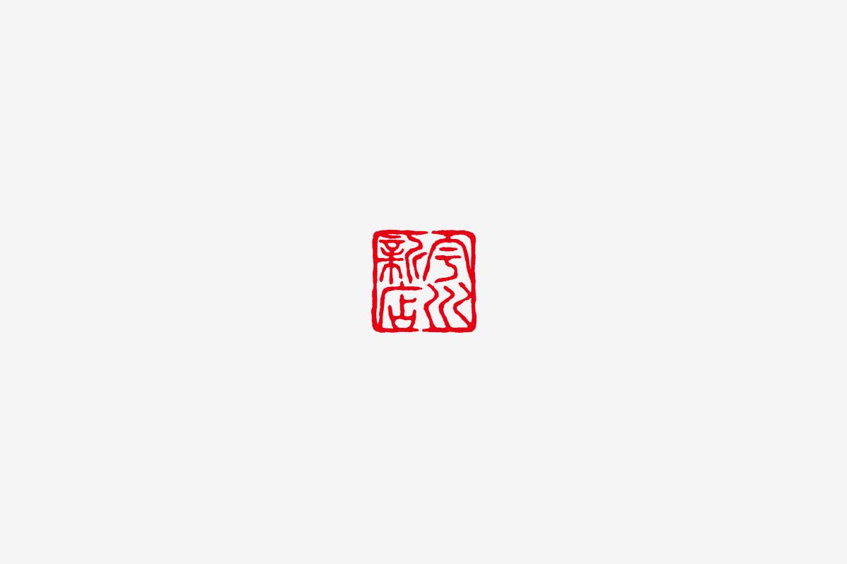 宇川新店の落款