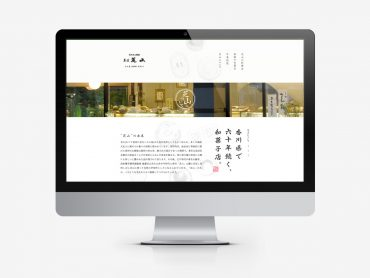 Sanukiwagashi.comの「芝山について」ページ