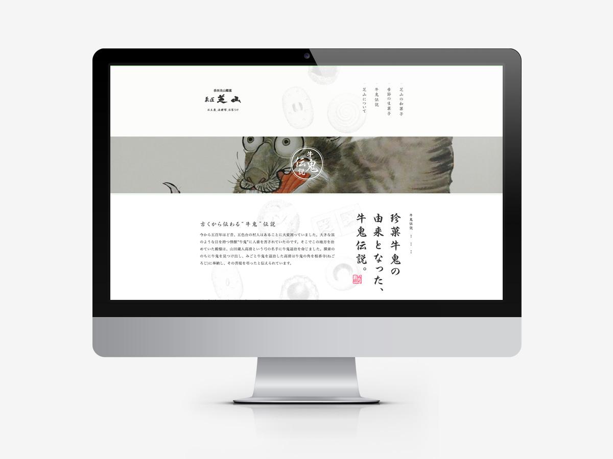 Sanukiwagashi.comの「牛鬼伝説」ページ