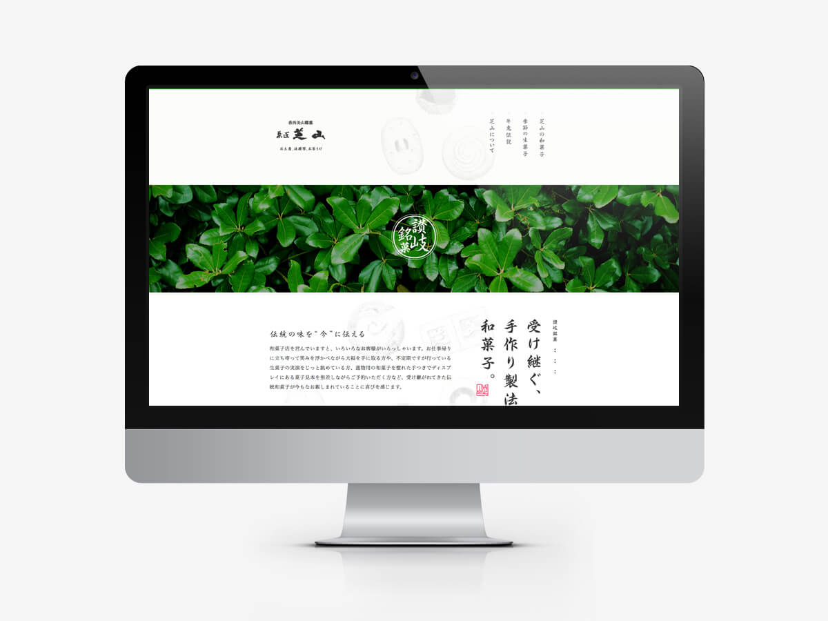 sanukiwagashi.comのPCビュー